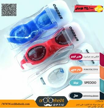 عینک ورزشی شنا