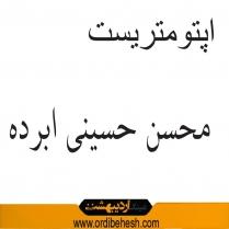 اپتومتریست محسن حسینی